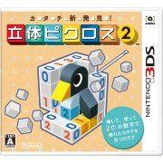 Katachi Shin Hakken! Rittai Picross 2 (Japan)