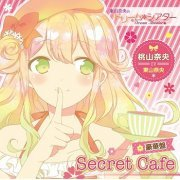 Higashiyama Nao No Dream Theater Theme Song Cd - Secret Cafe Deluxe Edition (Japan)