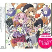 Be My Zombie (Collaboration Edition) [CD+DVD] (Japan)