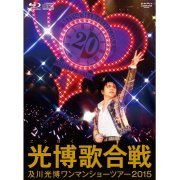 One-man Show Tour 2015 - Kouhaku Uta Gassen [Blu-ray+CD Limited Premium Box] (Japan)