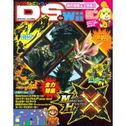 Famitsu DS + Wii [December 2015] (Japan)