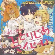 Hitorijime My Hero - Lebeau Sound Collection Drama CD (Japan)