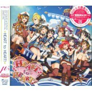 Heart To Heart (Love Live School Idol Festival Collaboration Single) (Japan)