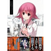 Chaos; Child Official Document: Here Without You (Japan)