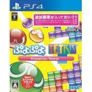 Puyo Puyo Tetris (Special Price) (Japan)