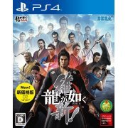Ryuu ga Gotoku Ishin! (New Price Version) (Japan)