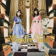 Wonder Tale Smile to Happiness to Fukushi na Hon [Limited Edition] (Japan)
