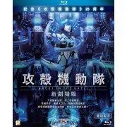 Ghost In The Shell The New Movie (Hong Kong)