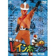 Ai No Senshi Rainbow Man Vol.2 [Priced-down Reissue] (Japan)