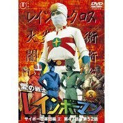 Ai No Senshi Rainbow Man Vol.8 [Priced-down Reissue] (Japan)