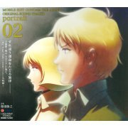 Portrait 02 (Mobile Suit Gundam The Origin Original Soundtracks) (Japan)