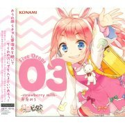 Hinabita Five Drops 03 - Strawberry Milk Meu Meu (Japan)