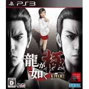 Ryu ga Gotoku Kiwami [DX Pack] (Japan)
