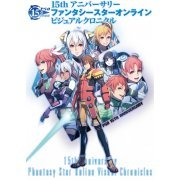 15th Anniversary Phantasy Star Online Visual Chronicles (Japan)