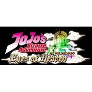 JoJo's Bizarre Adventure: Eyes of Heaven (US)