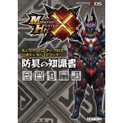 Monster Hunter X Koshiki Data Handbook Bogu no Chishikisho (Japan)