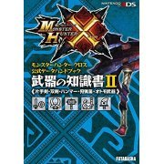 Monster Hunter X Koshiki Data Handbook Buki no Chishikisho II (Japan)