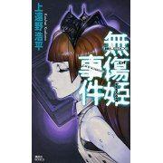 Mukizuhime Jiken Injustice of Innocent Princess (Japan)