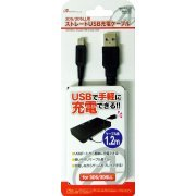 Straight USB Charge Cable for 3DS & 3DS LL (Japan)