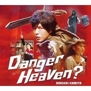 Danger Heaven? (Deluxe Edition) [CD+DVD Limited Edition] (Japan)