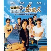 Young And Dangerous 3 (Remastered) (Hong Kong)