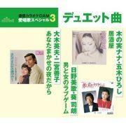 Anata Makase No Yoru Dakara / Izakaya / Otoko To Onna No Love Game [Limited Pressing] (Japan)