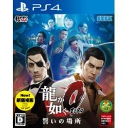 Ryu ga Gotoku Zero: Chikai no Basho (New Price Version) (Japan)