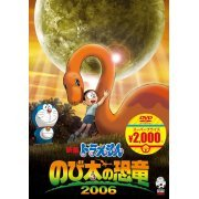 Doraemon: Nobita's Dinosaur 2006 (Japan)