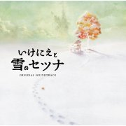 I Am Setsuna Original Soundtrack (Japan)