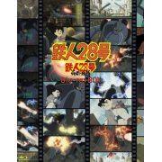 Tetsujin 28-go Blu-ray Box [5Blu-ray+CD Limited Edition] (Japan)