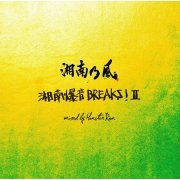 Shonan no Kaze - Shonan Bakuon Breaks II Mixed by Monster Rion (Japan)