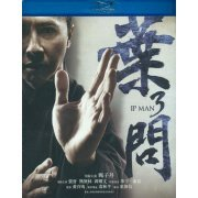 Ip Man 3 (Hong Kong)