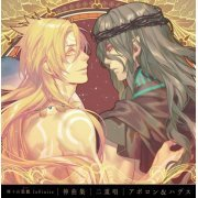 Kamigami No Asobi InFinite Shinkyoku Shu Nijyu Sho Apollon And Hades (Japan)