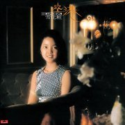 Kuko / Yukigesho [Mini LP Limited Edition] (Japan)