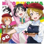Love Live! M's Koho-bu - Nikorinpana - Vol.6 (Japan)