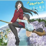 """Flying Witch (TV Anime)"" Outro Theme: Nichijyo no Maho (Japan)"