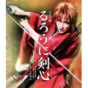 Rurouni Kenshin By Snow Troup At Takarazuka Grand Theater (Japan)