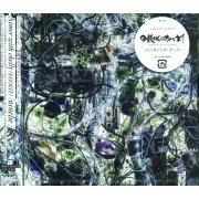 Ninelie Ep [CD+DVD Limited Edition] (Japan)