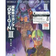 Mobile Suit Gundam: The Origin Vol.3 (Japan)