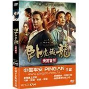 Crouching Tiger Hidden Dragon: Sword Of Destiny (Hong Kong)
