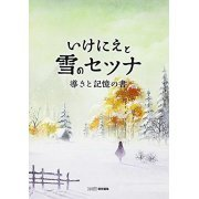 Ikenie to Yuki no Setsuna Michibiki to Kioku no Sho (Japan)