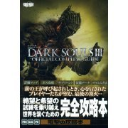 Dark Souls III Official Complete Guide (Japan)