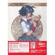 Ikkitousen Vol.2 (Japan)