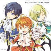 Zutto Only You (Shonen Maid Outro Theme) (Japan)
