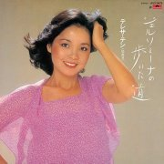 Gelsomina No Aruita Michi [Mini LP Limited Edition] (Japan)