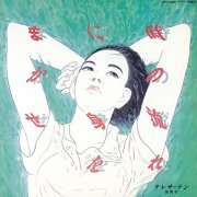 Toki no Nagare ni Mi wo Makase [Mini LP Limited Edition]  (Japan)