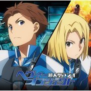 Heavy Object Cho Ogata Radio [CD+CD-ROM] (Japan)
