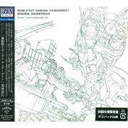 Mobile Suit Gundam Thunderbolt Original Soundtrack Feat. Naruyoshi Kikuchi [Blu-spec CD2] (Japan)