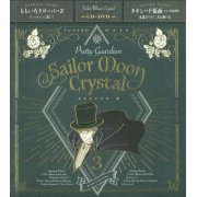 Pretty Guardian Sailor Moon Crystal 3rd Season 3rd Version (Japan)