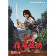 Sarutobi Sasuke - Yomigaeru Hero Library 17 Dvd Box Hd Remastered Edition (Japan)
